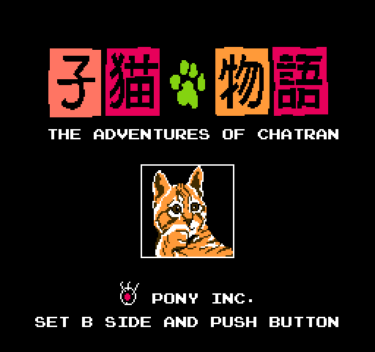 子猫物語 The Adventures of Chatran