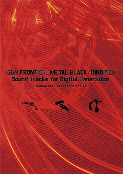 GUN FRONTIER / METAL BLACK / DINO REX ~Sound Tracks for Digital Generation:ゲーム音盤紹介