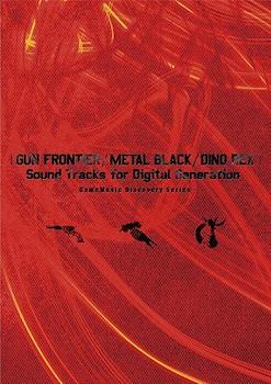 GUN FRONTIER / METAL BLACK / DINO REX ~Sound Tracks for Digital Generation:ゲーム音盤紹介