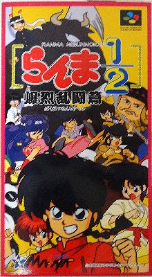 「らんま1/2 爆烈乱闘篇」