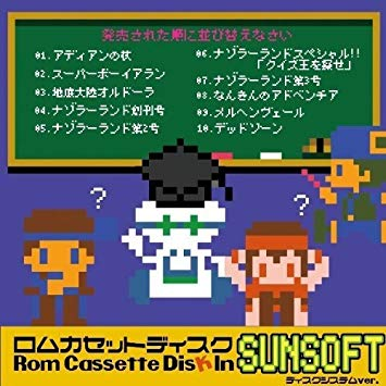 Rom Cassette Disk In SUNSOFT ディスクシステムver.