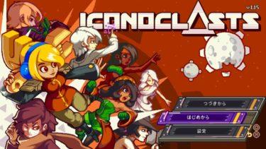 「Iconoclasts」冒頭プレイ&感想