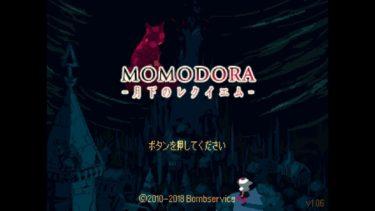 「Momodora – 月下のレクイエム -」