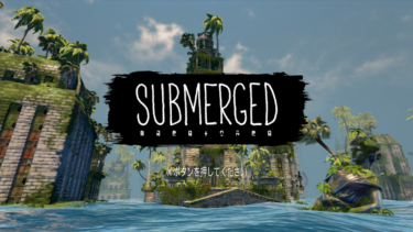 Submerged レビュー