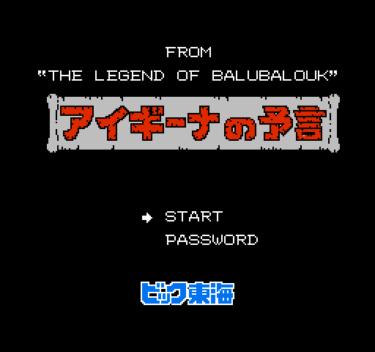 アイギーナの予言 ~アーケードゲーム「バルバルークの伝説」の続編