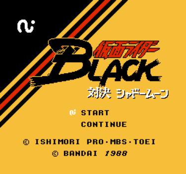 仮面ライダーBLACK 対決 シャドームーン ~ゴルゴムとBLACKの激闘をディスクシステムで~